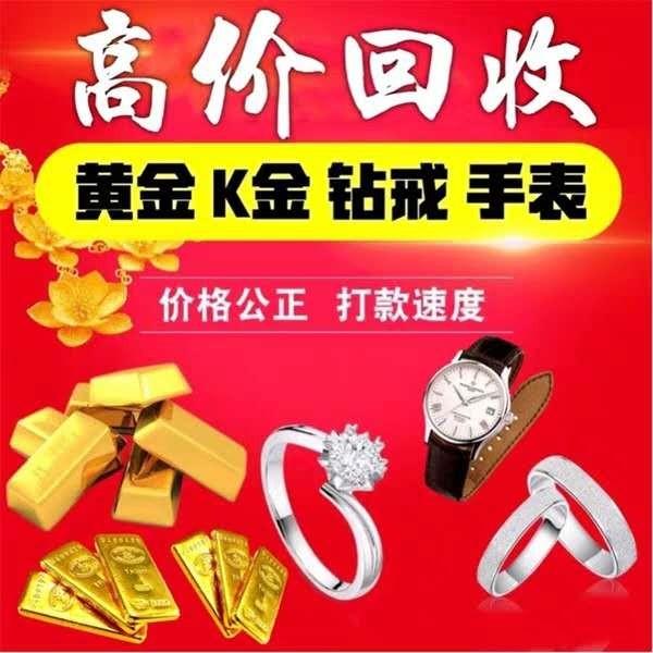 长治县回收老凤祥黄金项链什么价格